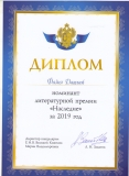 Диплом Фазил Дашлай